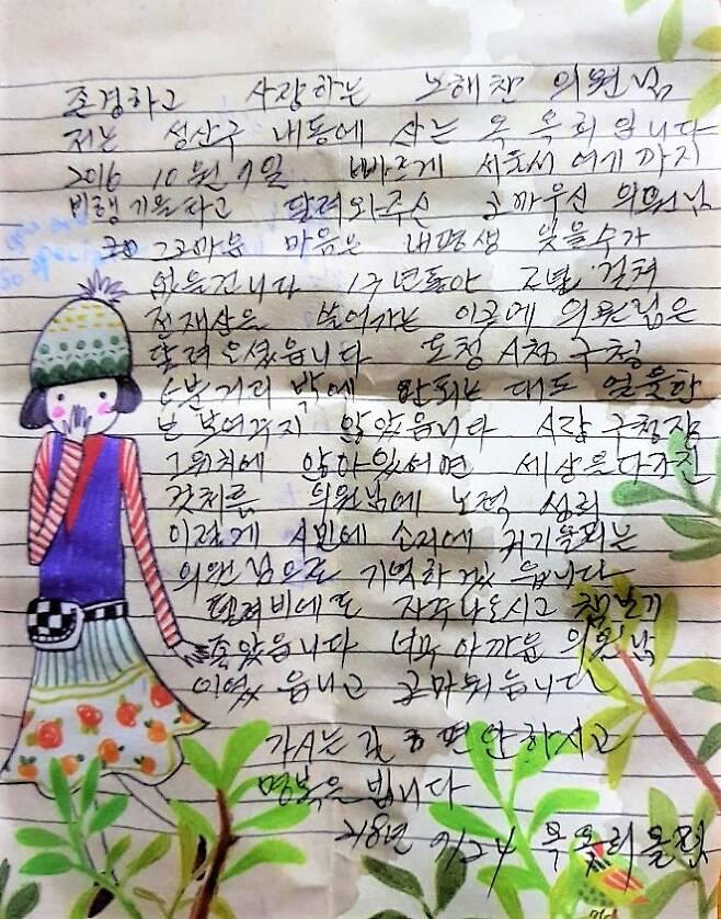 창원 한 시민이 노 의원에게 쓴 손편지 정의당 제공