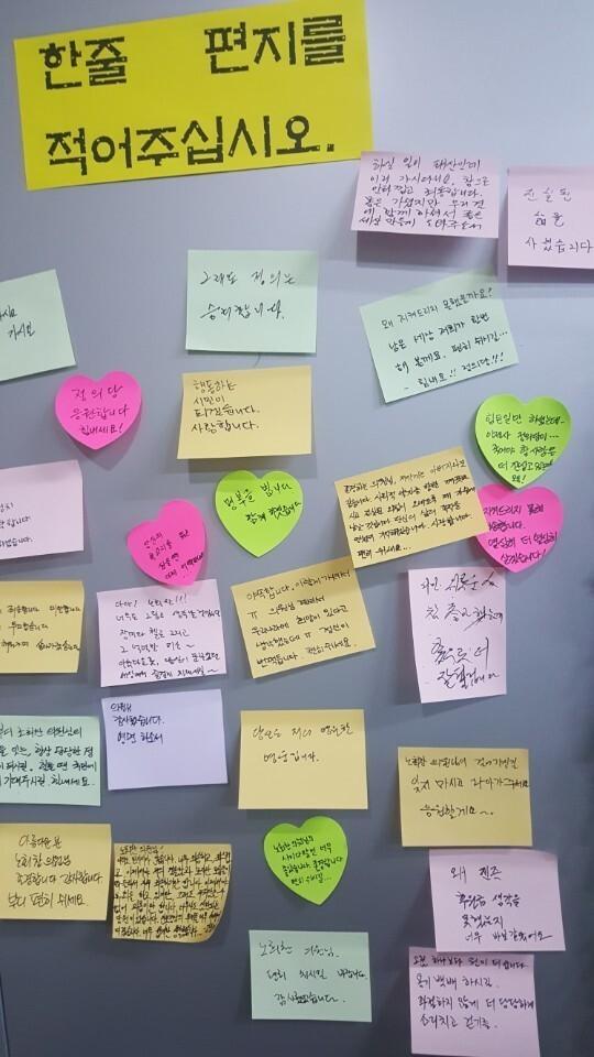 고 노회찬 의원 광주 빈소 앞에 추모객들이 붙여 놓은 한 줄 편지. 정의당 광주시당 제공