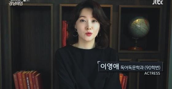 이영애. / 사진='내 아이디는 강남미인' 방송 화면