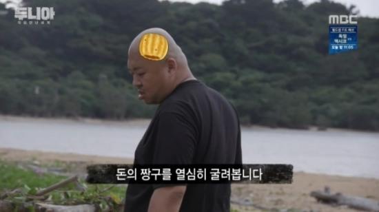 (사진=MBC 방송화면)