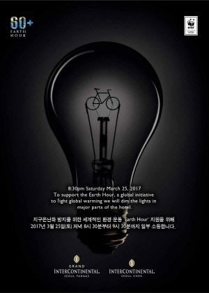 그랜드 인터컨테넨탈 서울 파르나스의 지구촌 소등 행사 '어스아워' 참여 포스터.(자료=그랜드인터컨티넨탈서울파르나스)