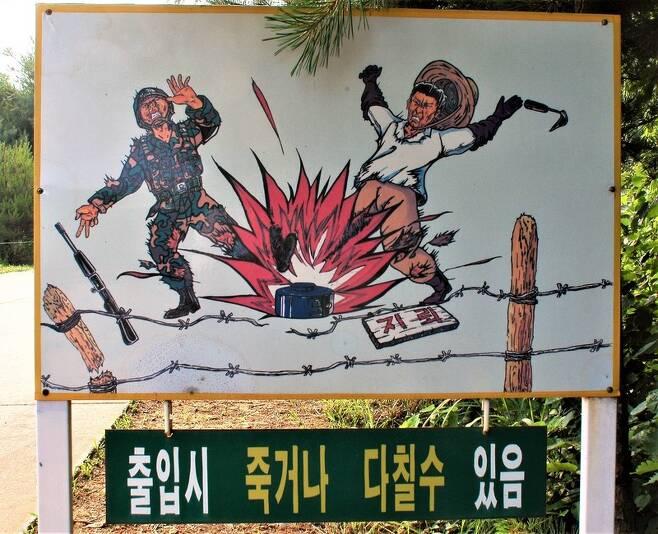 강원도 연천군 중면의 군사시설에 설치된 대인지뢰 경고판. 서재철 제공