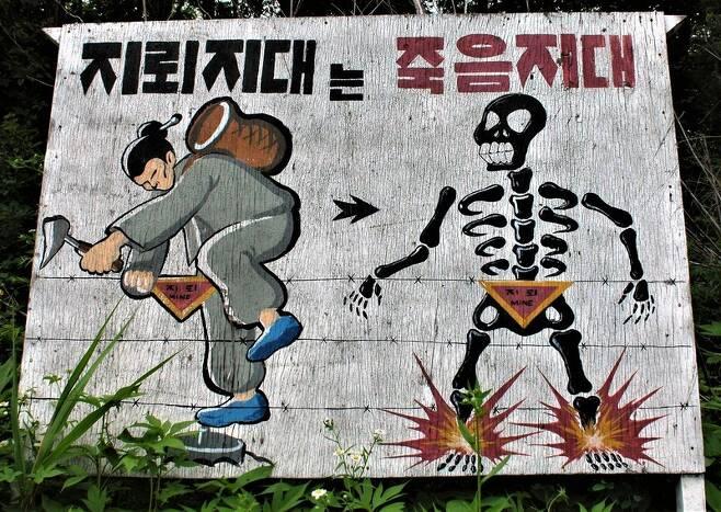 강원도 연천군 중면의 민북지역에 부착된 대인지뢰 경고판. 서재철 제공