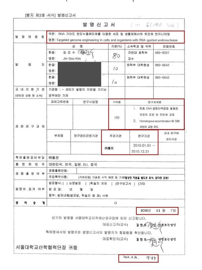 김진수 전 교수가 서울대 산학협력단에 제출한 크리스퍼 핵심특허 직무발명신고서. '관련 연구과제' 항목에 민간기업 툴젠에서 지원한 연구과제 2개만 적혀 있다. 신고일이 2012년 11월7일로 돼 있지만 실제로는 11월16일 접수됐다. 박용진 의원실
