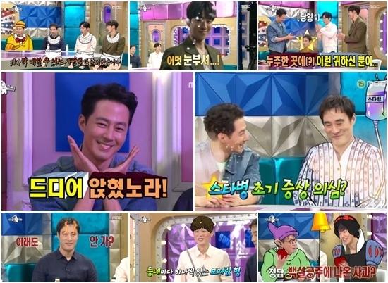 MBC '라디오스타' © News1