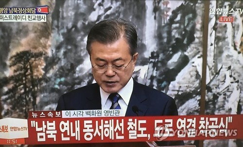 """""""남북 연내 동서해선 철도, 도로 연결 착공식"""" [연합뉴스TV 제공]"""