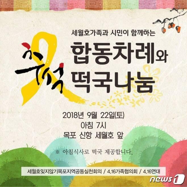 추석 연휴 세월호 합동 차례 및 떡국나눔 행사(4.16연대 제공)