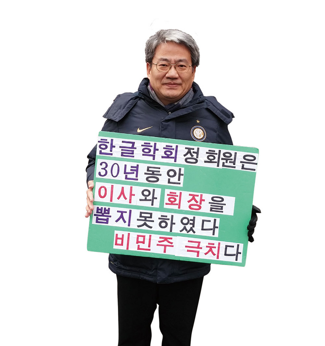 2018년 2월14일 박용규 교수 1인 시위 모습 ⓒ 박용규 제공