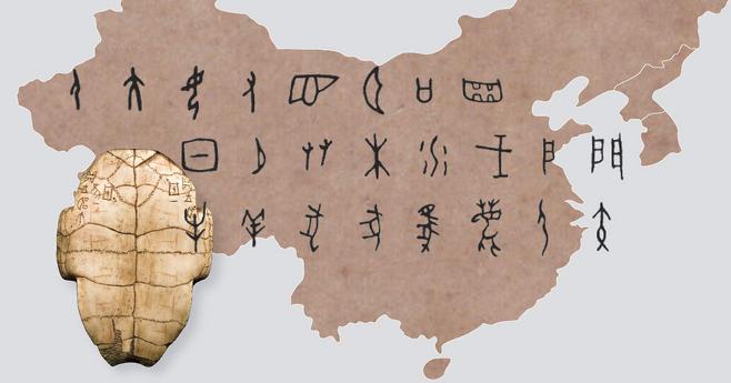 '동이족 한자 창제설'을 주장하는 학자들은 '한자'라는 명칭을 '고한글'로 바꿔야 한다고 주장하고 있다. ⓒ 연합뉴스