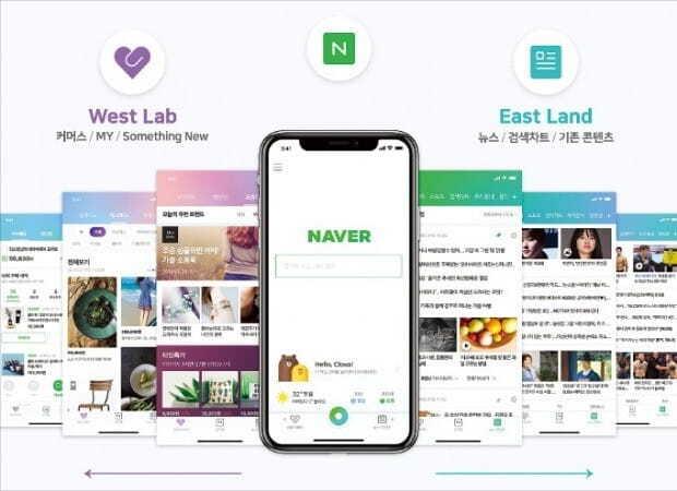 개편된 네이버 모바일 앱(응용프로그램)의 첫 화면.  네이버 제공