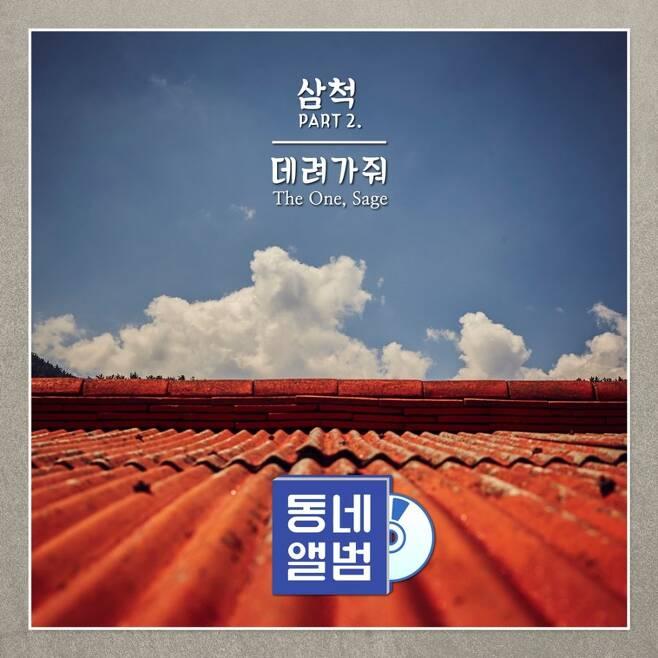 ▲ '동네앨범'의 삼척 타이틀곡 '데려가줘' 발매. 제공|왓에버미디어컴