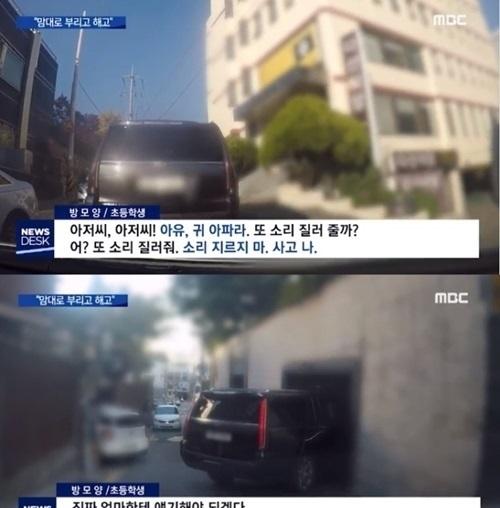ⓒ (사진=MBC 방송 캡처)