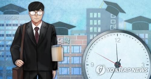 대학 시간강사 (PG) [제작 최자윤, 정연주] 일러스트