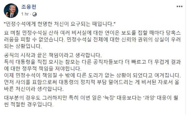 더불어민주당 조응천 의원 페이스북 캡쳐