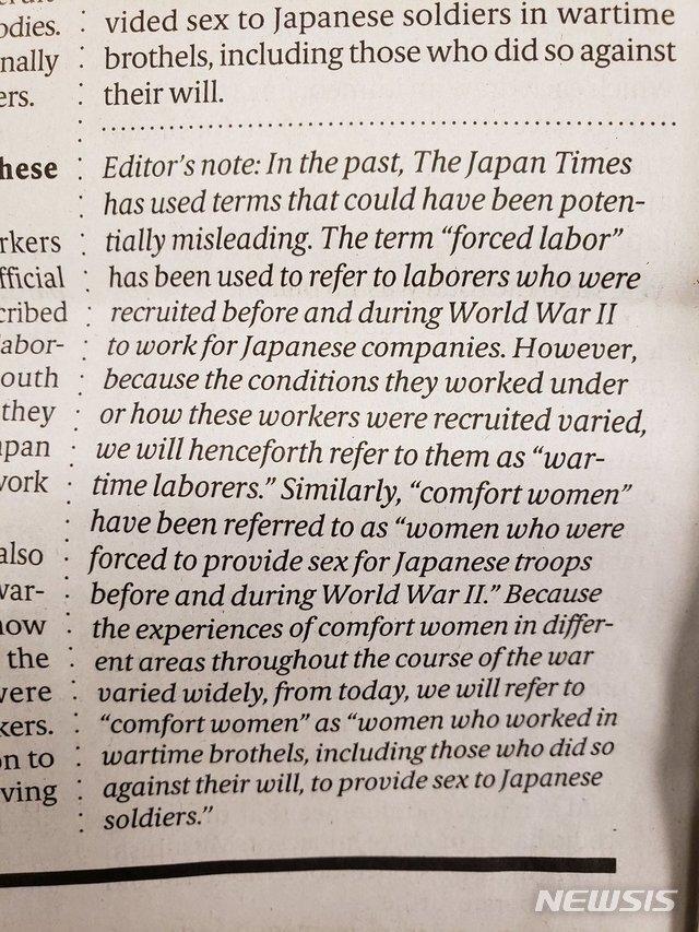【서울=뉴시스】일본 영자매체인 재팬타임스가 지난 11월30일 게재한 '에디터 노트'를 통해 태평양전쟁 당시 일본군 위안부 피해자 및 징용피해자 호칭과 설명에서 '강제성'을 배제하기로 했다고 밝혔다. 사진은 당시 신문지면의 모습.(사진출처: 트위터 캡쳐)2018.12.07.