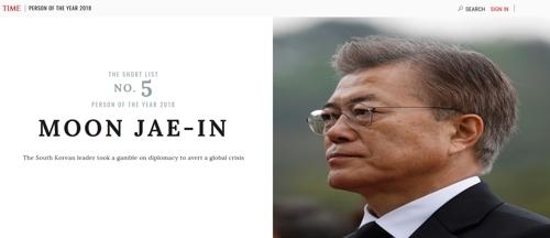 美타임 선정 '올해의 인물' 5위에 오른 문재인 대통령 [타임 홈페이지 화면 갈무리]
