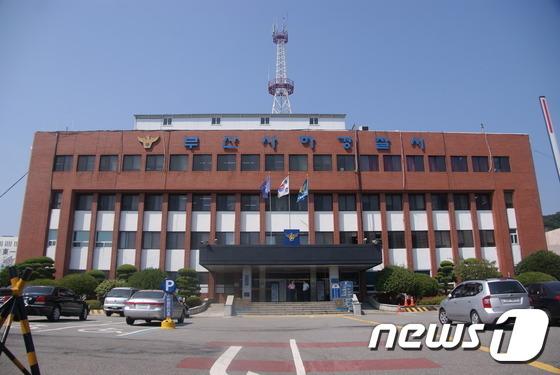 부산 사하경찰서 전경사진.(사하서 제공)© News1