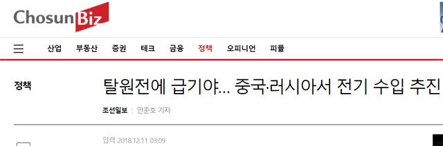 조선일보 2018년 12월 동북아 전력망 기사