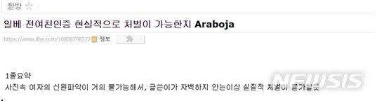 【서울=뉴시스】일간베스트저장소(일베) 게시판 내 게시된 '경찰 수사가 돼도 실질적 처벌이 어렵다'는 내용의 글. (사진=일베 캡쳐)
