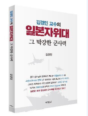 김경민 교수의 일본자위대