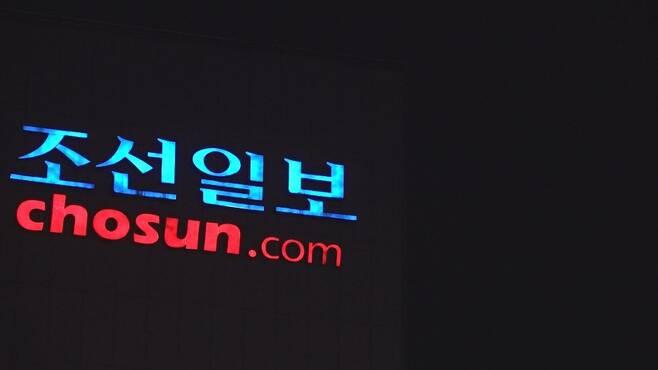 ▲ 조선일보 사옥 간판. 사진=미디어오늘