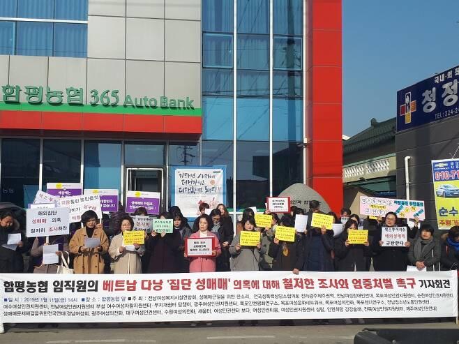 전남여성복지시설연합회 등 여성단체 25곳이 11일 함평농협 앞에서 기자회견을 열고 임직원의 집단 성매매 의혹을 조사하고 처벌하라고 촉구했다. 목포여성인권지원센터 제공