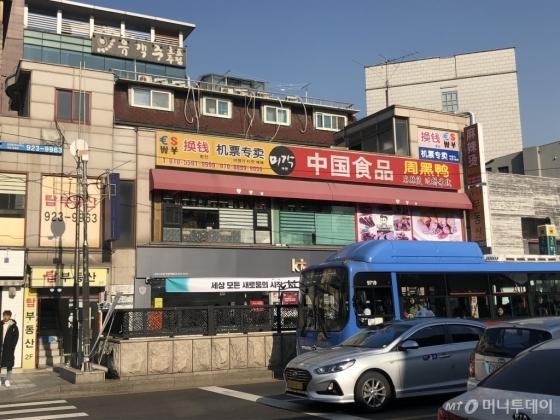 고려대 주변 최대 번화가인 안암역 2번 출구 앞에는 식당과 중국식료품과 환전·비행기 티켓 서비스 등을 함께하는 가게가 들어섰다. /사진=강민수 기자