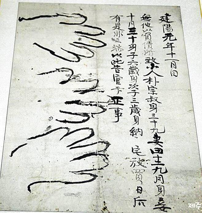1896년 박종숙이라는 양민이 빚 때문에 자신과 처첩 등 3명을 스스로 노비로 판 문서. 손을 붓으로 그려 증거로 삼았다.