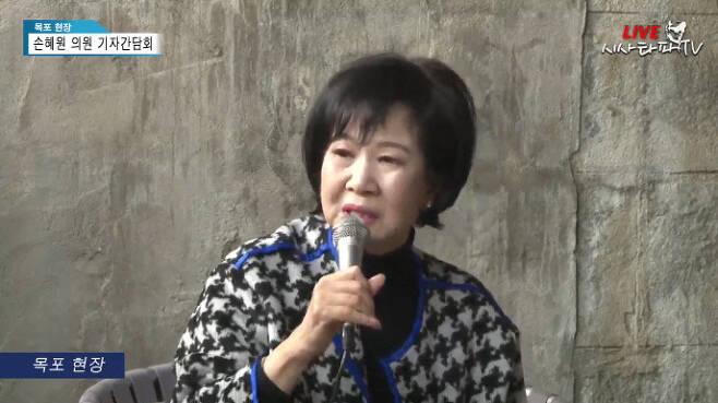 무소속 손혜원 의원. 유튜브 방송 갈무리