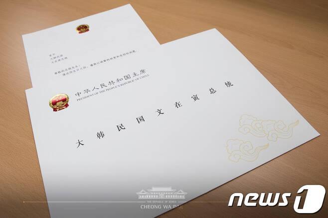 청와대가 24일 시진핑 중국 국가주석이 보내온 문재인 대통령 생일 축하 서한을 공개했다. (청와대 트위터) 2019.1.24/뉴스1