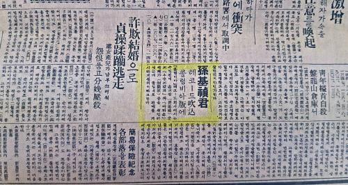 <사진1> 손기정 기념음반 취입 관련 매일신보 기사.
