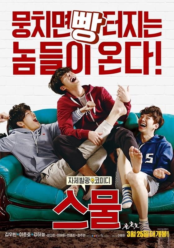 영화 '스물' 포스터. /사진=NEW 제공