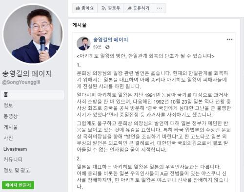 문희상 국회의장의 '일왕 사죄시 일본군 위안부 문제 해결' 발언을 옳다고 밝힌 더불어민주당 송영길 의원 홈페이지