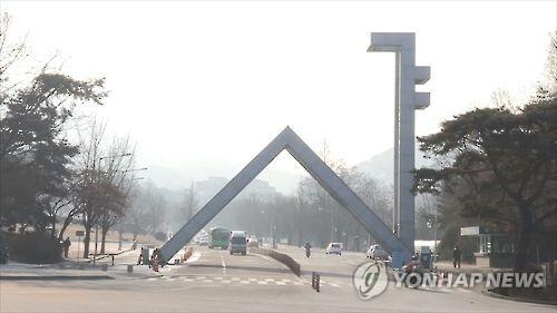 서울대 정문 [연합뉴스 자료사진]