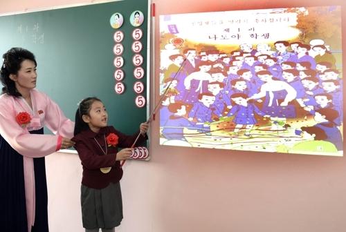 (평양 조선중앙통신=연합뉴스) 2017년 평양 시내 한 소학교에서 신입생이 발표하고 있다.