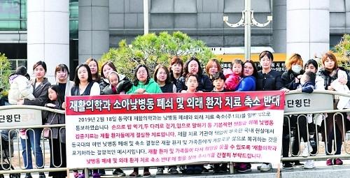 소아 재활환자 병동 축소에 항의하는 보호자들.