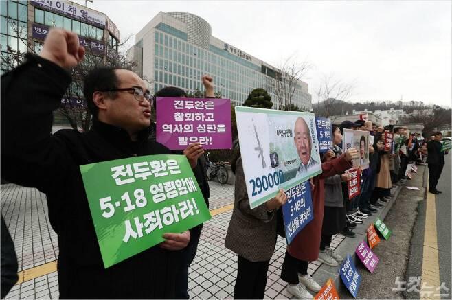 사자명예훼손 혐의로 재판에 넘겨진 전직 대통령 전두환 씨가 광주지방법원에 출석한 11일 오후 광주지법 앞에서 시민들이 규탄하는 팻말을 들고 있다. (사진=박종민기자)