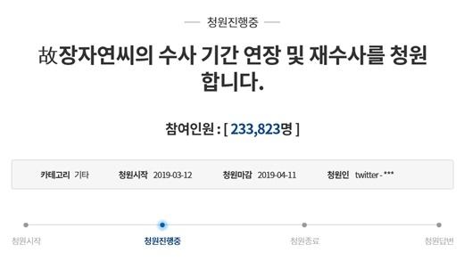 故 배우 장자연 사건 재수사 촉구 청와대 국민청원 [청와대 국민청원 게시판 캡처]