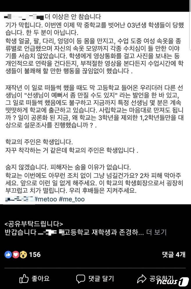 성추행 논란이 불거진 부산의 모 사립고 학생들이 지난 17일 오후 11시58분 SNS에 올린 스쿨미투 글.(페이스북 SNS캡처).© 뉴스1