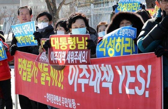지난해 1월 포항 주민들이 서울 세종로 정부서울청사 앞에서 포항지진 주거안정 대책을 촉구하고 있다. [뉴스1]