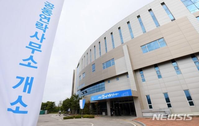 【개성공단=뉴시스】 남북공동연락사무소 모습.