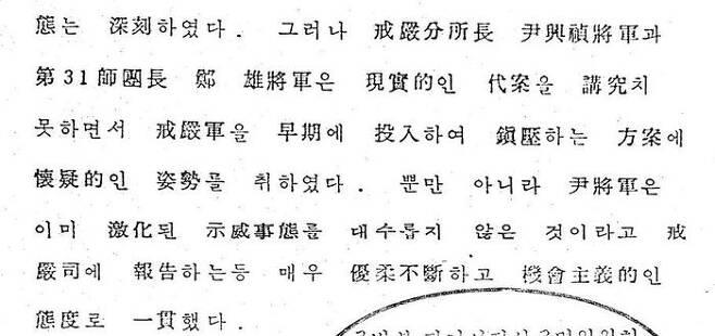 보안사령부가 신군부의 집권 과정을 기록한 <제5공화국전사>엔 1980년 5월21일 전두환 보안사령관과 정호용 특전사령관이 서울 국방부 회의에 참석했다는 기록이 나와 있지만, 회의 시간은 명기돼 있지 않다.