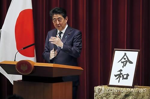 """""""日 새 연호(年號) '레이와'(令和)"""" (도쿄 AP=연합뉴스) 1일 아베 신조 일본 총리가 도쿄 총리실에서 오는 5월 1일 시작되는 나루히토(德仁·59) 새 일왕 시대의 연호(年號)로 '레이와'(令和)가 선정된 것과 관련해 얘기하고 있다.      레이와는 일본에서 가장 오래된 시가집인 만요슈(万葉集)에 나오는 말이다. 일본이 서기 7세기에 연호제를 도입한 이후 중국 고전이 아닌 일본 고전에서 인용한 것은 이번이 처음. bulls@yna.co.kr"""