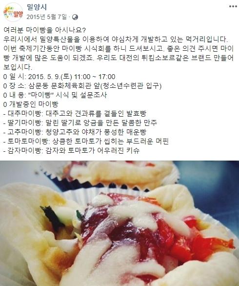 밀양 마이빵 가운데 감자 마이빵 [밀양시 페이스북 캡처]