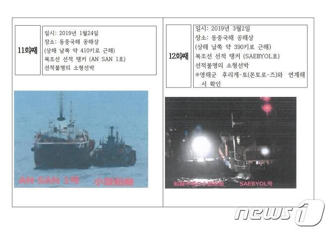 유기준 자유한국당 의원이 입수한 일본 초계기 및 영해 프리깃함 촬영사진. 북한선박으로 정제유 불법환적을 적발한 현황이다. (사진제공=자유한국당) © 뉴스1