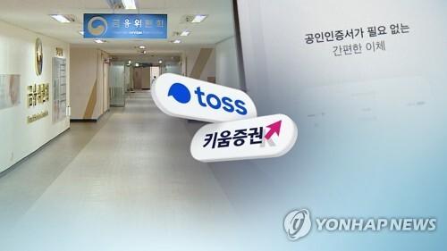 달아오르는 인터넷은행 경쟁…누가 웃을까? (CG) [연합뉴스TV 제공]