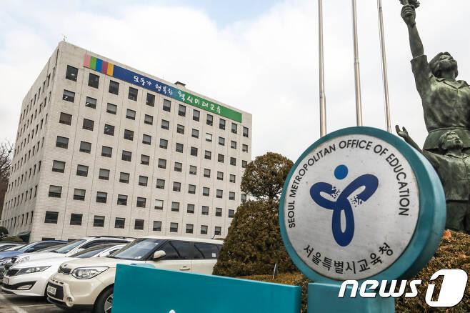 서울시 교육청 전경. 2017.12.25/뉴스1 © News1 성동훈 기자