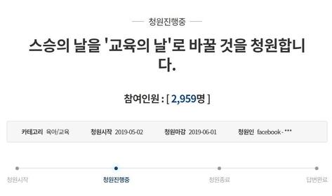 스승의 날 관련 국민 청원글. /청와대 국민청원 홈페이지 캡쳐