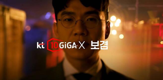 사진=KT 10기가 인터넷 온라인 광고 영상 캡쳐