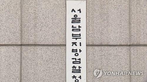 서울 남부지검 [연합뉴스TV 제공]